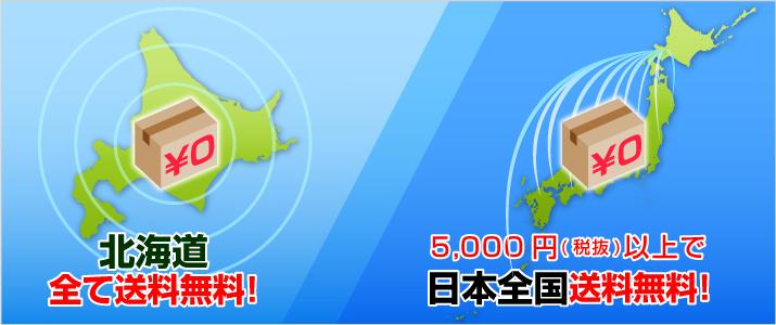 北海道内送料無料!5250円以上で全国送料無料!5250円以上なら更に代引き手数料も無料!
