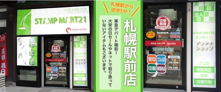 スタンプマート21札幌駅前店 東急デパート南前!是非お立ち寄りください!