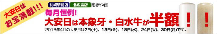 北広島店・札幌駅前店 毎月大安の日は本象牙と白水牛の印鑑が半額