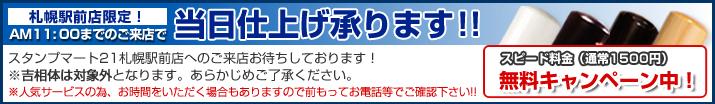当日仕上げ無料期間中!即日お渡し可能です。お急ぎの方は札幌駅前店へ!
