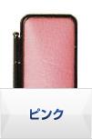 カラーケースソフト牛・ピンク