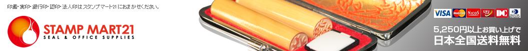 ハンコ、印鑑の通信販売、スタンプマート21