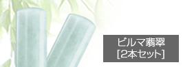 ビルマ翡翠2本セット価格