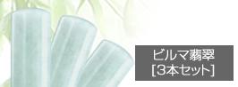 ビルマ翡翠3本セット価格