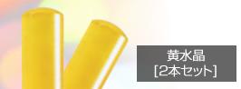 黄水晶2本セット価格