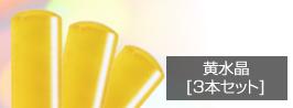 黄水晶3本セット価格
