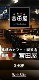 宮田屋珈琲・WEBサイト・WEBショップはこちら