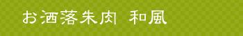 お洒落(おしゃれ)朱肉 和風